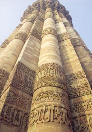 Qutubuddin Aibak Mosque Koranic inscrip...